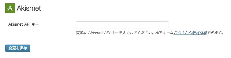 Akismet設定14
