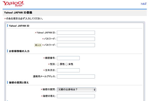 Yahooメール3