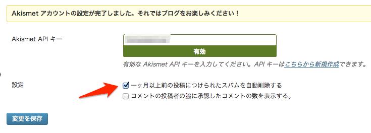 Akismet設定15