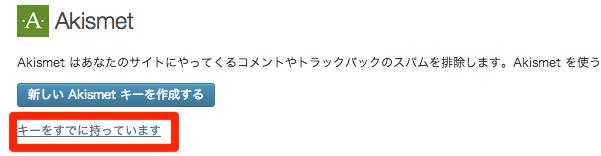 Akismet設定13
