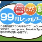 99円レンタルサーバーの使い方と評価