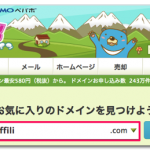 独自ドメイン、日本語ドメインの取得方法(ムームードメイン)
