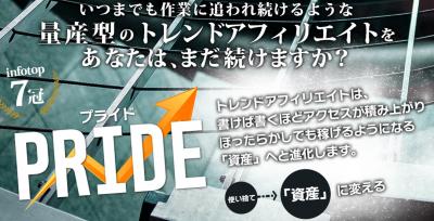 PRIDE(プライド)~資産積み上げ型トレンドアフィリエイト