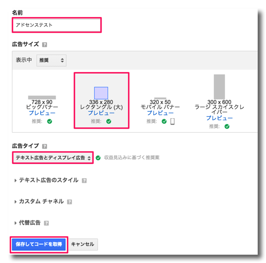 Google AdSense 二次審査