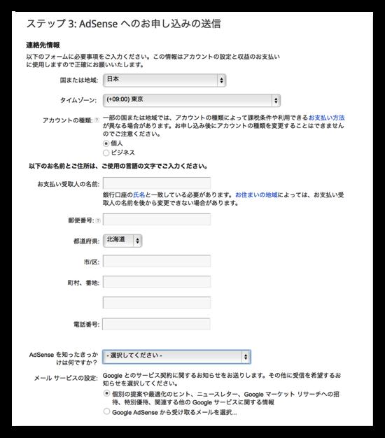 Google AdSense AdSense へのお申し込みの送信
