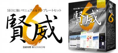 SEOテンプレート「賢威6_2」公式サイト。信頼と実績のSEO