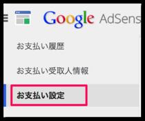 お支払い Google AdSense 2
