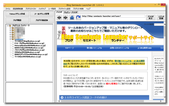 Blog_Semiauto_Launcher