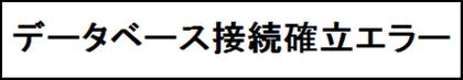 データベース接続確立のエラー の検索結果 Yahoo 検索 画像