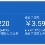 コンサル生のスズキさんが、月収20万円を達成されました