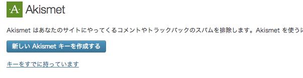 Akismet設定3