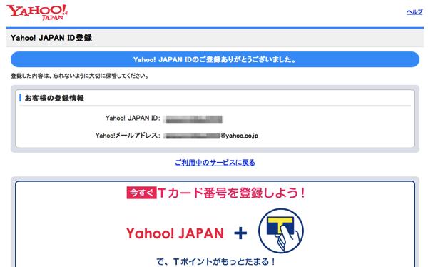 Yahooメール4
