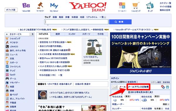 Yahooメール1