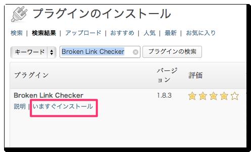 Broken Link Checker2