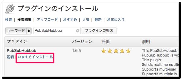 PubSubHubbub1