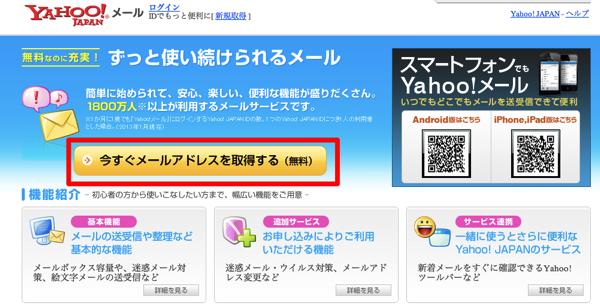 Yahooメール2