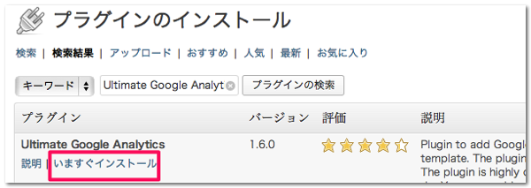 Ultimate Google Analytics7