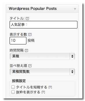 WordPress popular posts3