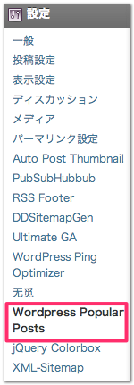 WordPress popular posts7