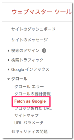 Fetch as google3