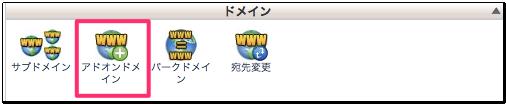 99円レンタルサーバ