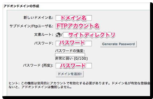 99円レンタルサーバー