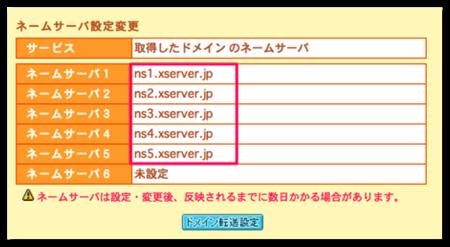 ネームサーバー