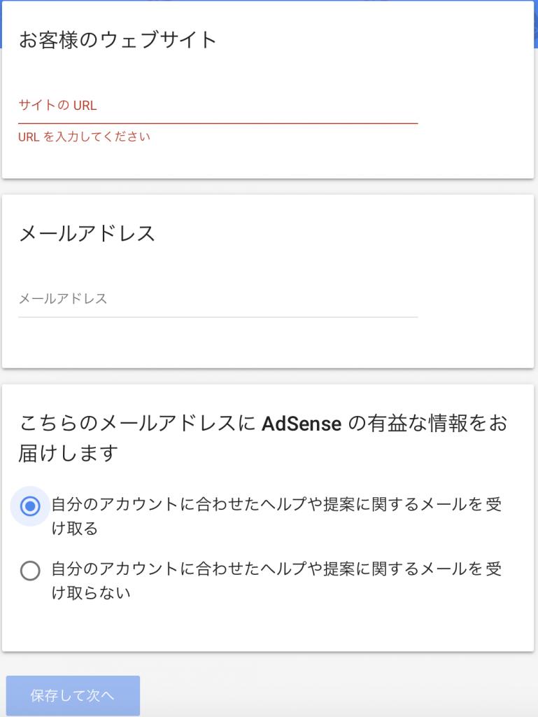 アドセンス審査 サイトURL