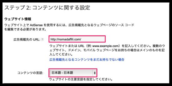 Google AdSense コンテンツに関する設定