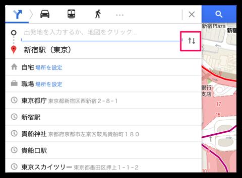 Google マップ 2