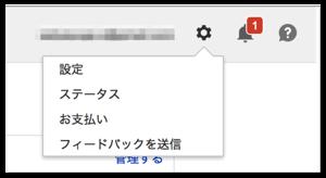 お支払い Google AdSense