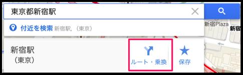 新宿駅 Google マップ