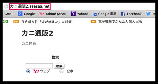 日本語ドメイン無料ブログ
