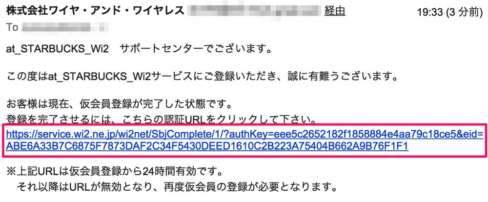 At STARBUCKS Wi2 仮会員登録完了のお知らせ satyayuga z gmail com Gmail