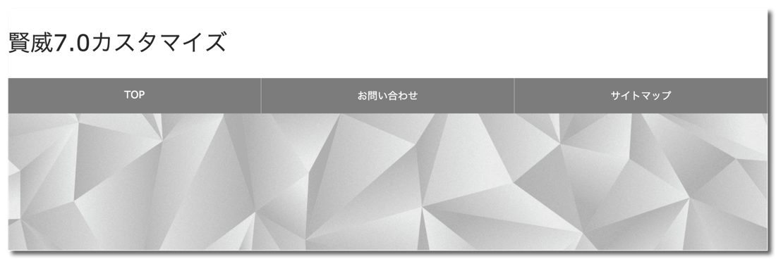 賢威7メイン画像