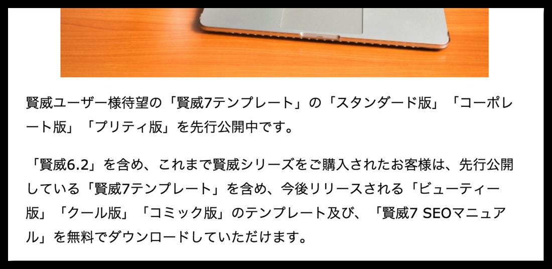 賢威7.0 フォントサイズ