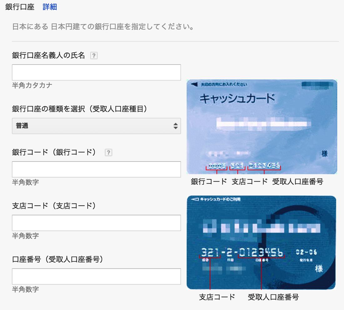 銀行口座登録