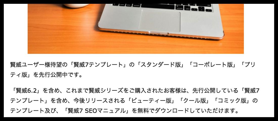 賢威7.0文字色変更