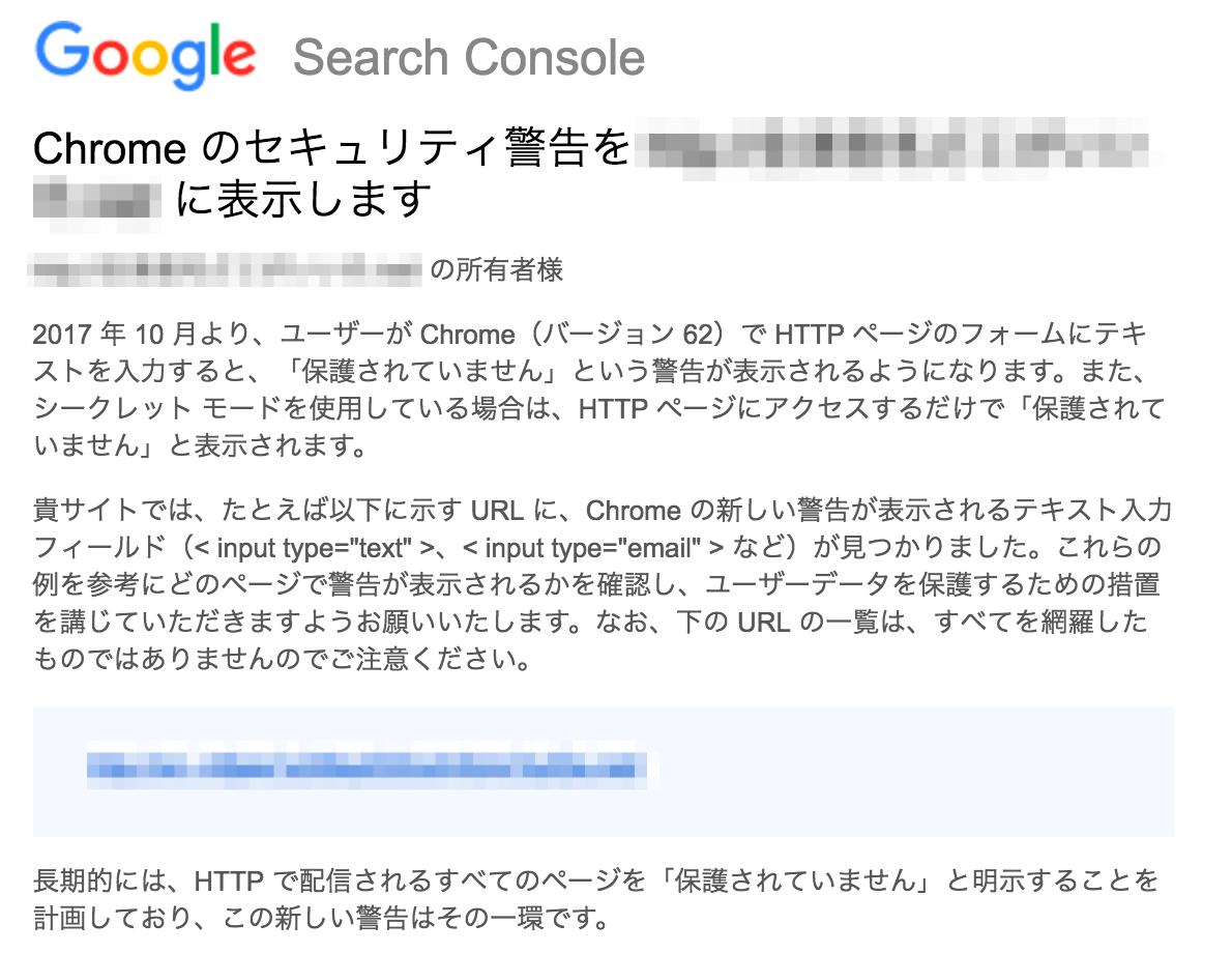 Chrome のセキュリティ警告