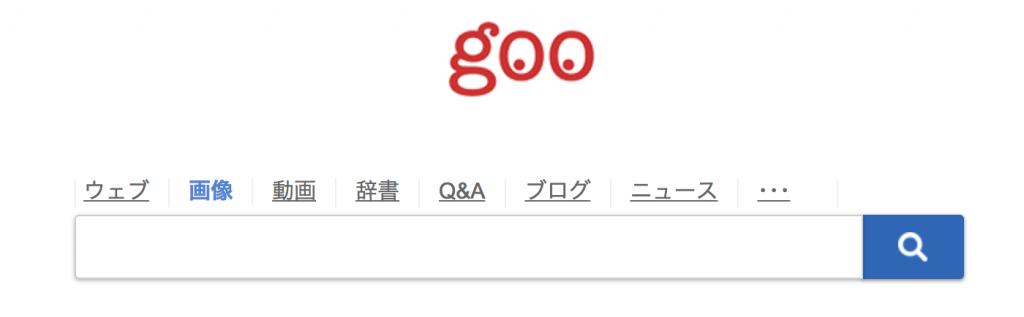 Goo画像検索