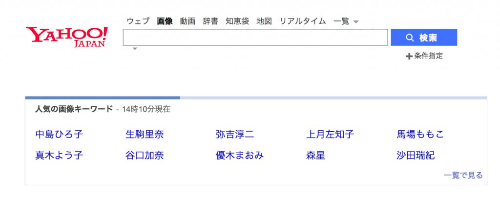 Yahoo 画像検索