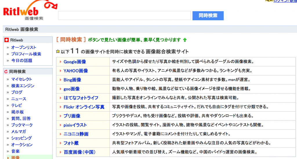 Ritlweb画像検索