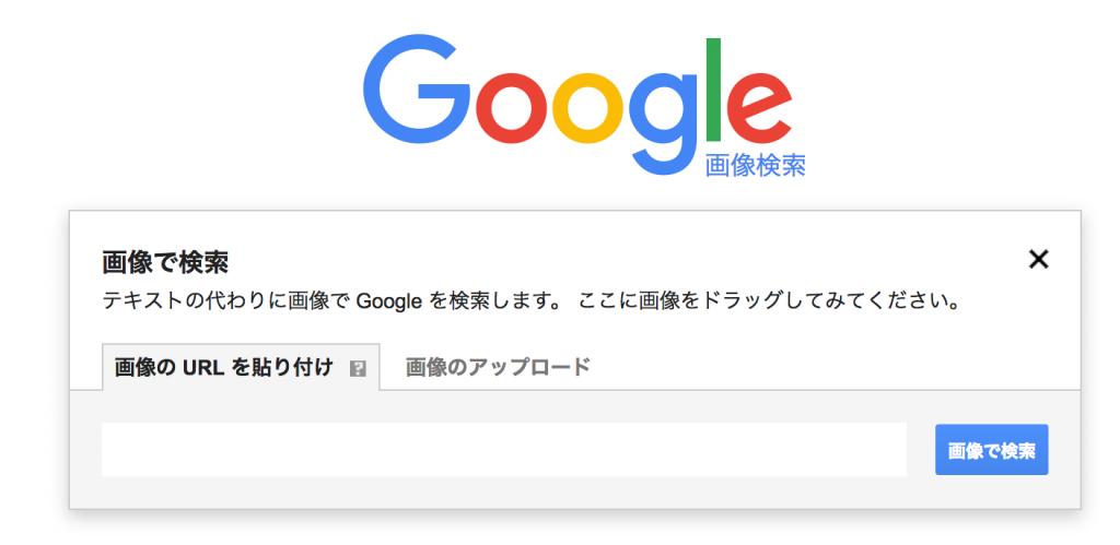 Goolge画像検索