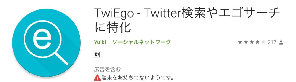 TwiEgo