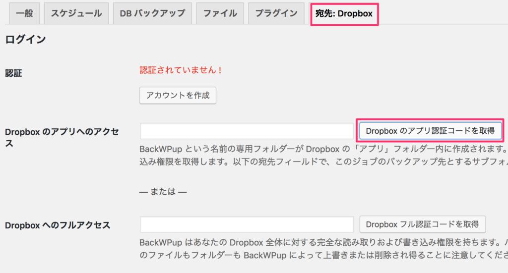 Dropbox バックアップ