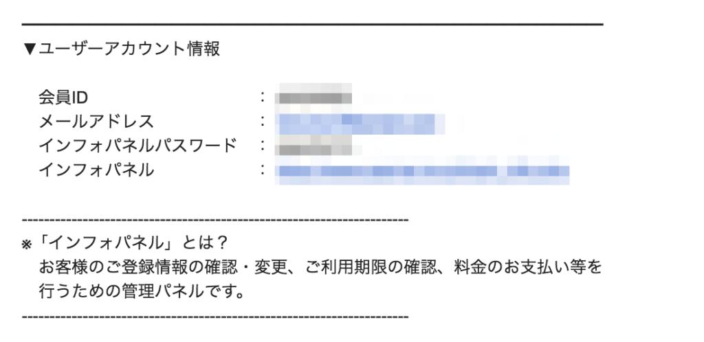 【Xserver】■重要■サーバーアカウント設定完了のお知らせ