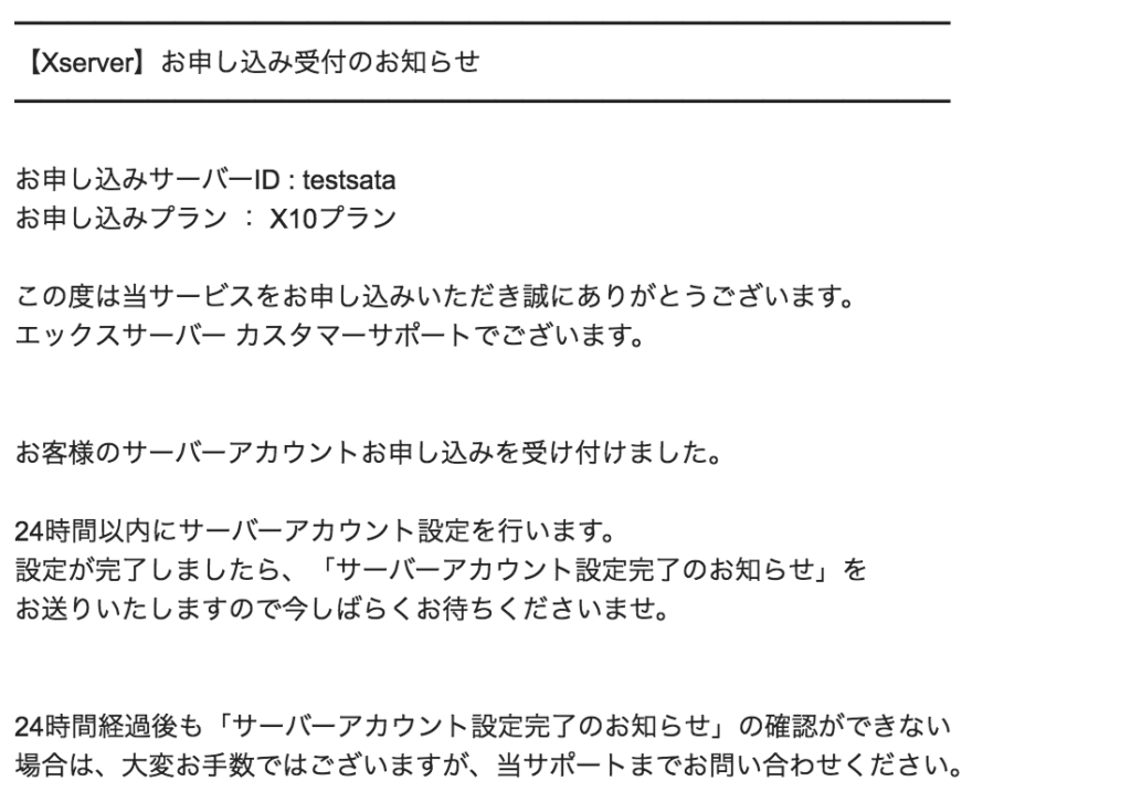 【Xserver】お申し込み受付のお知らせ