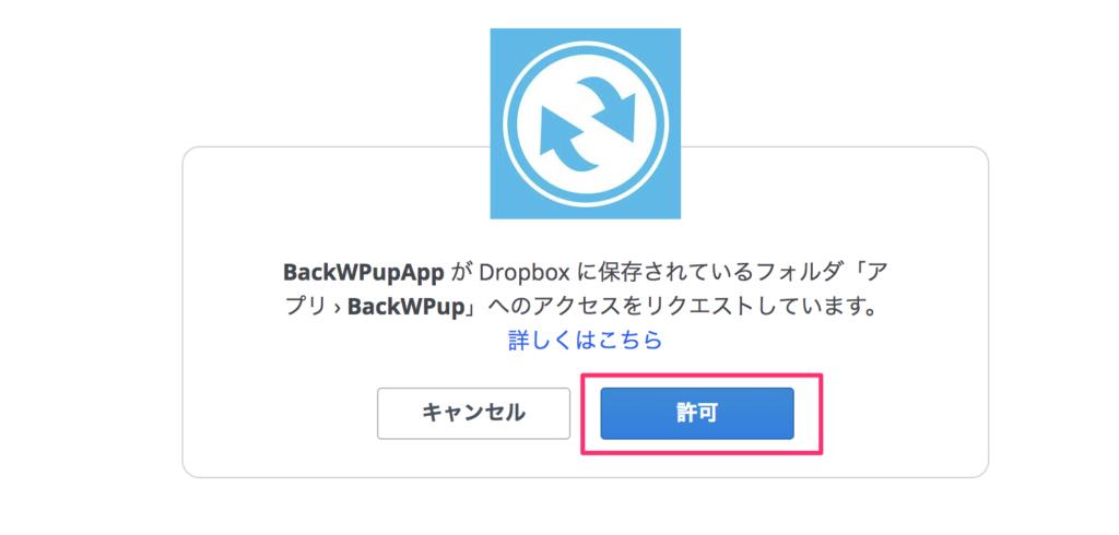API_リクエストの承認