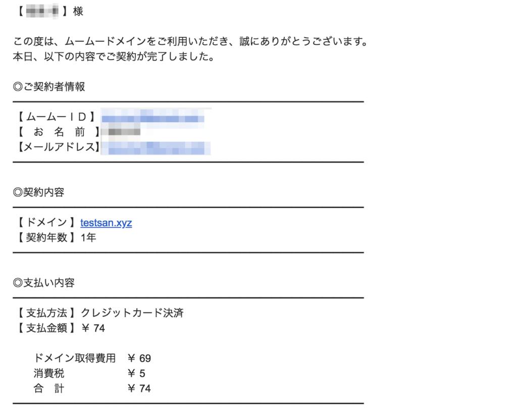 【ムームードメイン】ご契約完了のお知らせ