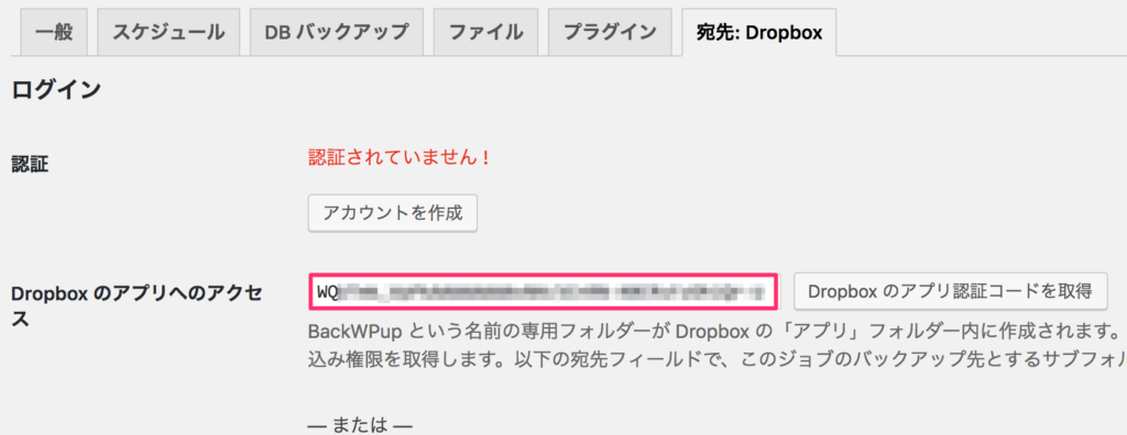 Dropboxアプリへのアクセスコード